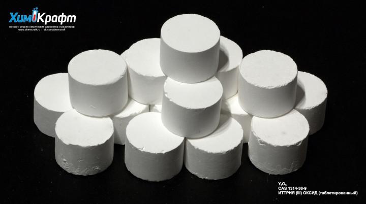 Иттрия (III) оксид таблетированный, 99.99% (ИтО-Люм)