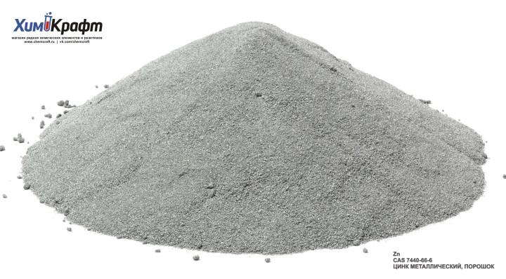Цинк металлический порошок, ПЦР-1 (99%)
