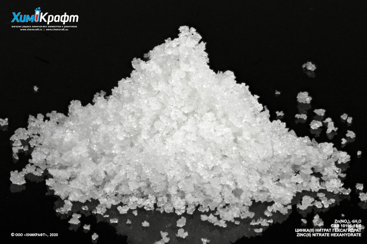 Цинка нитрат гексагидрат, 98% (ч)