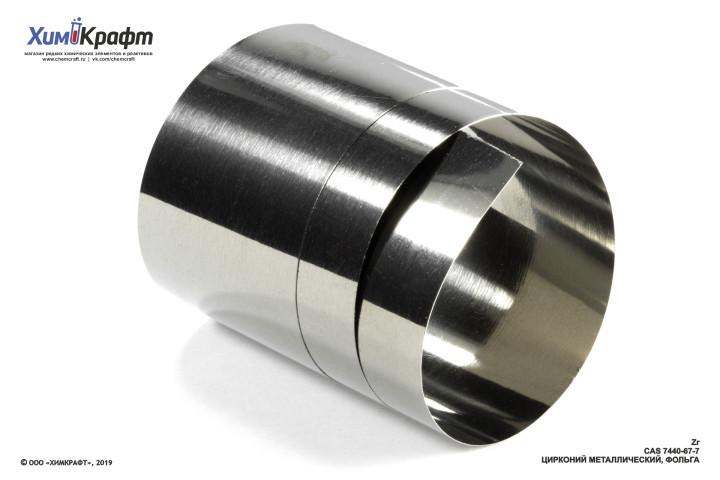 Цирконий металлический, фольга (99,9%)