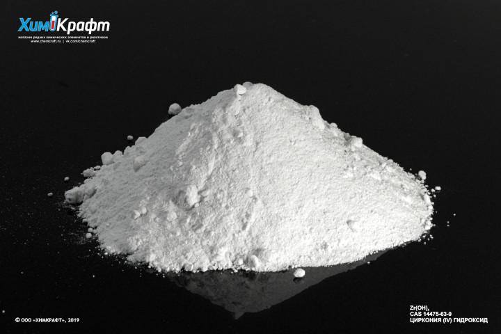 Циркония (IV) гидроксид (ч)